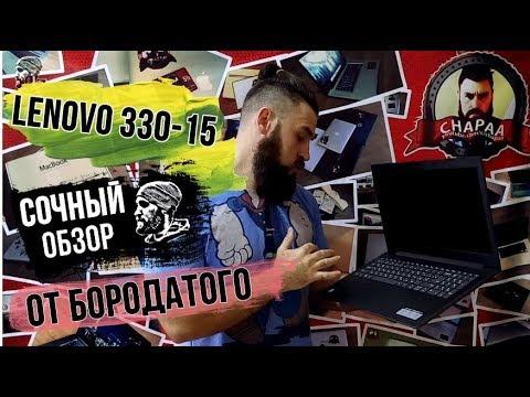 Lenovo Ideapad 330-15 СОЧНЫЙ обзор в стиле CHAPAA рекомендует!?