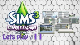 Давай играть The sims 3 Вперед в будущее #11 Новоселье