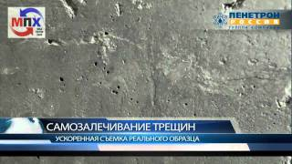 Пенетрон самозалечивание, реальная съемка ( www.MPHural.ru )(Уникальная съемка бетонного образца, имеющего трещину раскрытием 0,4 мм., велась на протяжении 6 суток. Запис..., 2011-08-02T11:01:47.000Z)