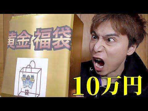 【遊戯王】1個10万円もする「黄金福袋」買ってみた!!!