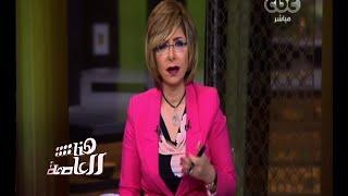 لميس الحديدي تهاجم محافظ المنيا بشأن إهانة «السيدة القبطية»