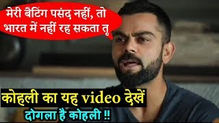 Virat Kohli asks fan to leave India, if he don't like his batting. Gets trolled