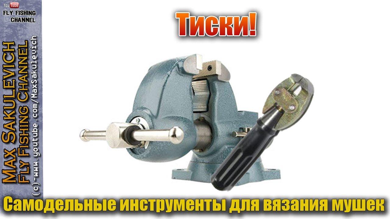Fly Tying тиски из подручных средств самодельные инструменты для