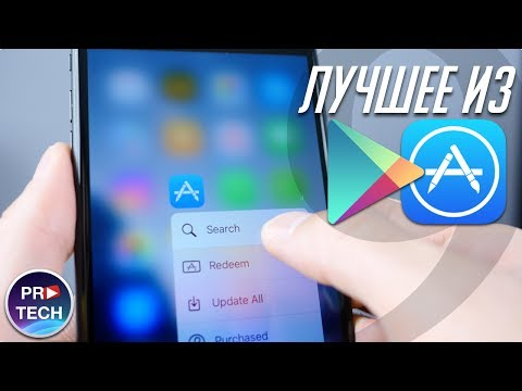 ТОП-10 полезных приложений для iOS и Android |№9 ProApps от ProTech