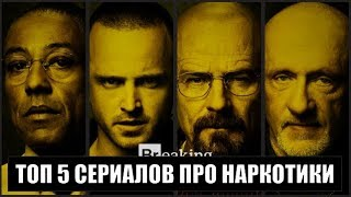 100ZA200 - Топ 5 сериалов про НАРКОТИКИ