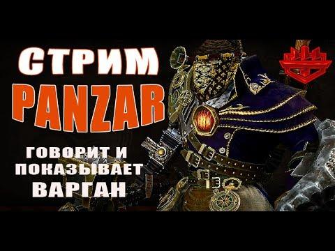 видео: Час panzar