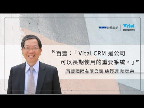 整合客戶資訊 高效率內外工作溝通平台 百豐:Vital CRM是公司可以長期使用的重要系統