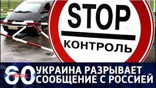 60 минут. Пустили под откос: Украина грозит разорвать транспортные связи с Россией. От 07.08.2018.mp3