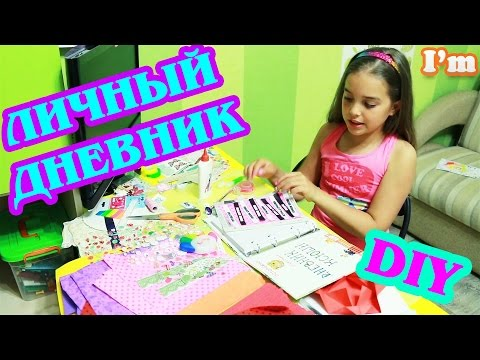 Личный дневник. DIY