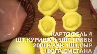 Рецепт Жульен с курицей и грибами в картофеле