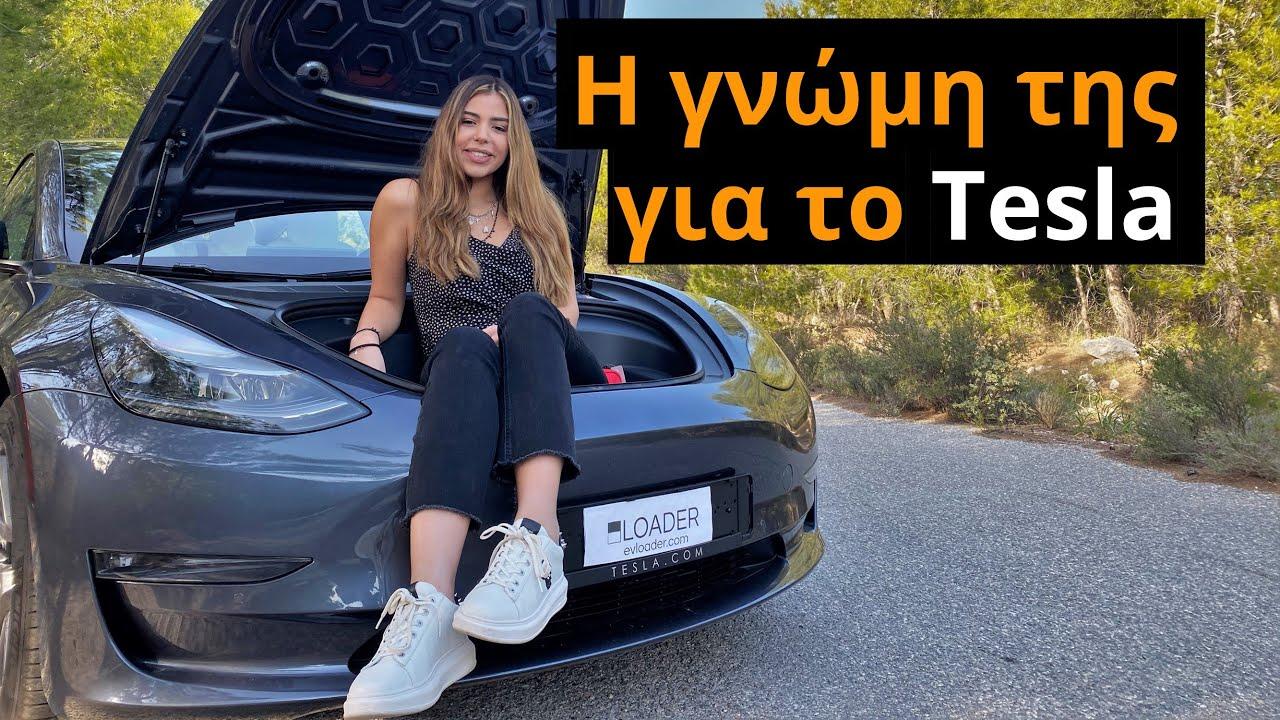 Δοκιμή Tesla Model 3 με την Χριστίνα | Επιτάχυνση 50-100 χλμ / ώρα | EV Loader Test
