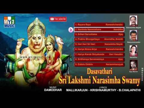 Sri Lakshmi Narasimha Swamy Songs - Juke Box | Sri Narasimha Swamy Kannada Bhakti Songs