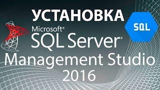 SQL Урок 2 | Установка MS SQL Server Management Studio 2016 | Для Начинающих