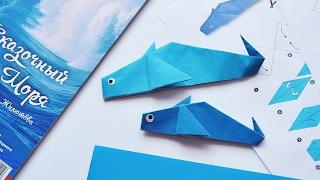 Урок 12 Оригами ДЕЛЬФИН! Как сделать дельфина из бумаги?! Origami Dolphin!