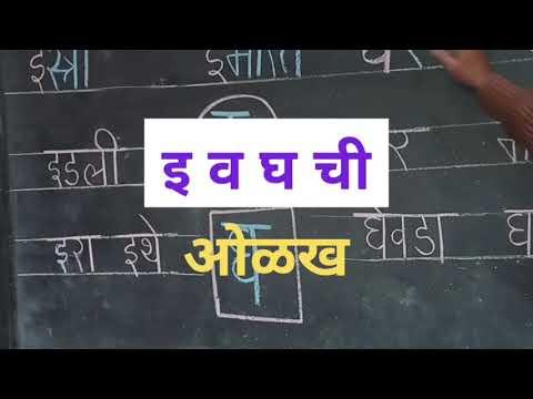 इयत्ता पहिली  इ व घ ची ओळख बालभारती पान २४ #MarathiShala