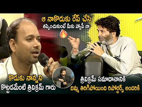Trivikram Srinivas Mindblowing Reply To Media Questions | Ala Vaikunthapurramuloo | Life Andhra Tv