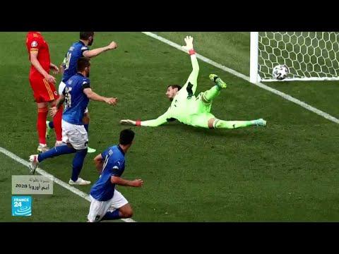 المنتخب الإيطالي يتأهلل للثمن النهائي في صدارة المجموعة الأولي  - نشر قبل 10 ساعة