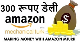 {HINDI} Making Money with Amazon Mechanical Turk at home || earn money online without investment