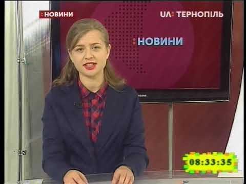 UA: Тернопіль: 16.10.2019. Новини. 8:30