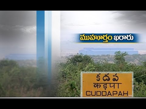 Kadapa Steel Plant | CM to inagurated on Dec 27th