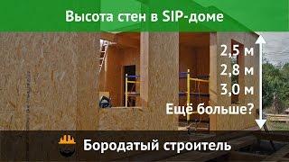 Какой высоты можно сделать стены в СИП доме?