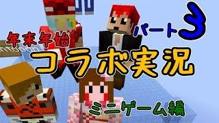 【マインクラフト】 年末年始コラボ実況 【ミニゲーム編】Part3