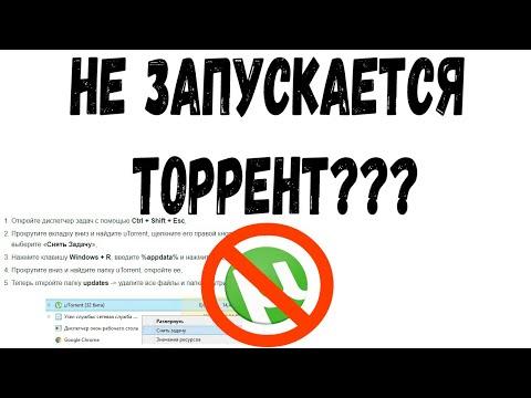 TORRENT НЕ ЗАПУСКАЕТСЯ НА WINDOWS 10  Решение