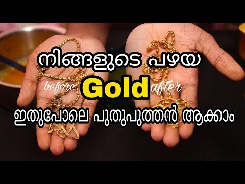 How to clean gold jewellery at home! Simple tricks! Tech seed malayalam