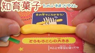 【知育菓子】たのしいおまつりやさん をテンポよく作ってみた! thumbnail