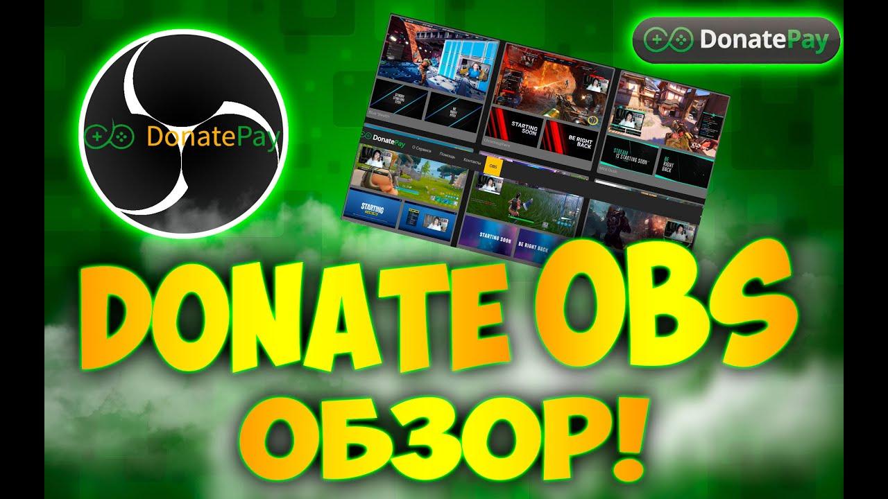 Download OBS - DonatePay eu