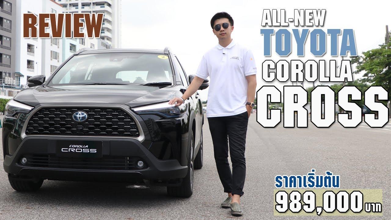 Review All-New Toyota Corolla Cross ราคาเริ่มต้น 9.59 แสน รุ่นนี้แข่งกับตลาดได้เลย