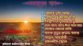 সকালের গান||Bengali song||Dj BK Remix 2020||Mix By Rss Present