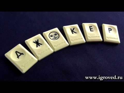 Руммикуб с буквами. Обзор настольной игры от Игроведа