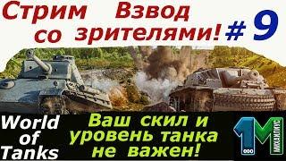 Стрим Взвод со зрителями9World Of Tanks без матамихаилиус1000