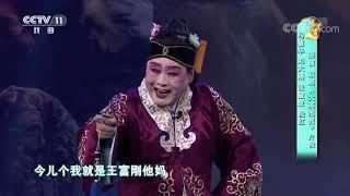 [梨园闯关我挂帅]京剧《大英杰烈》选段 表演:马德华 刘大刚 张淑景 段红  CCTV戏曲