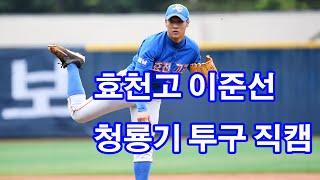 [SC영상] 효천고 이준선, 청룡기 승리를 향해 투구