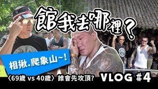 【館我去哪裡】Vlog#4│跟果凍爬象山│69歲vs40歲的男人│feat .象山老司機
