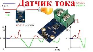 Обзор и тест датчика тока GY-712 5A