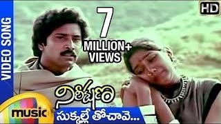 Nireekshana movie songs | Chukkalle Thochave | Bhanu Chander | Archana | Mango Music