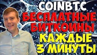 🔥Бесплатные биткоины на CoinBTC каждые 3 минуты