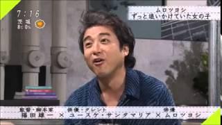 監督・脚本家の福田雄一が暴露.
