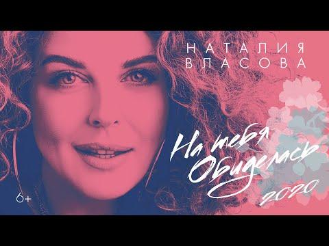 Наталия Власова - На тебя обиделась 2020 (ПРЕМЬЕРА, 6+)
