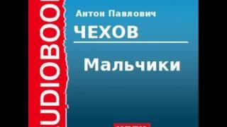 2000218 Аудиокнига. Чехов Антон Павлович. «Мальчики».