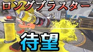 【スプラトゥーン2】S+50カンスト勢のガチマッチ! ついに登場!!待望の新武器ロングブラスター!!【ツトッキー】 thumbnail