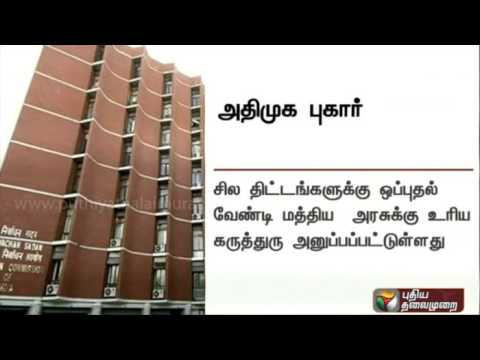 ADMK Files Complaint Against Karunanidhi & MK Stalin