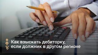 видео взыскание задолженности дебиторской