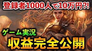 登録者1000人で収益10万円突破! ゲーム実況のYouTube収益の全てをお話します