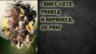 Гвинт #272. Ранкед и анранкед, 20 ранг