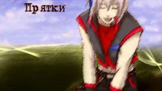 Sukone Teiru - Hide and Seek (rus sub)