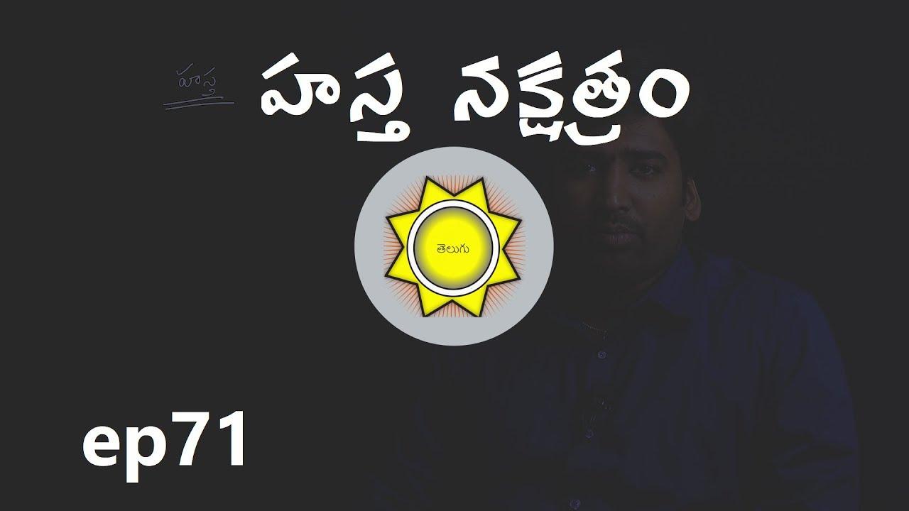 Nakshatra hasta vedic astrology compatibility